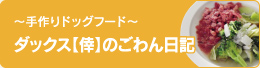 ダックス【倖】のごわん日記手作りドッグフード